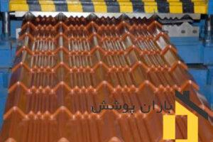 انواع پوشش سقف شیروانی